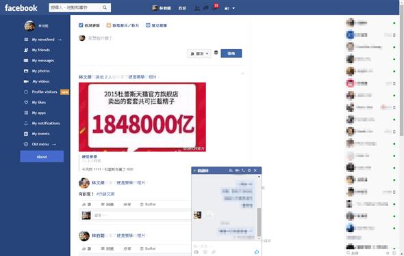 無痛升級 Facebook 小清新界面,精緻風格與平面化設計更好看 img10