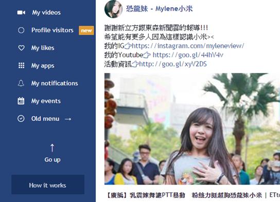 無痛升級 Facebook 小清新界面,精緻風格與平面化設計更好看 img4_3