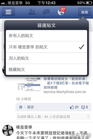 Facebook 專頁小助手更新,支援中文等11國語系 2012-07-19-12.43.49