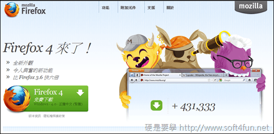 [快訊] Firefox 4 繁體中文 正式版 來了! homepag