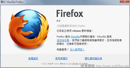 火狐快飛,Firefox 6 正式版現身! image_5
