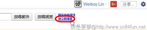 Google+ 狂瀾,一定要知道的 Gmail 信箱防爆法 RSSgoogle-04