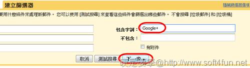 Google+ 狂瀾,一定要知道的 Gmail 信箱防爆法 RSSgoogle-05