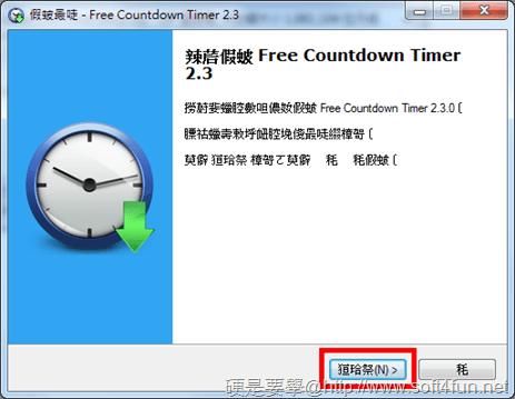 多重倒數計時器「Free Countdown Timer」可同時倒數多個項目(跨年、紀念日…) Free-countdown-timer-01