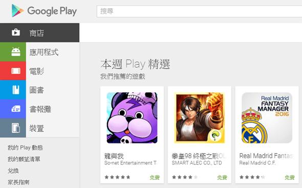 Google 將於 2016 年推出中國專屬的 Google Play google-play