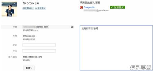 Google 通訊錄整合至 Google+,聯絡人資料雙向同步顯示、更新 google-contact-04