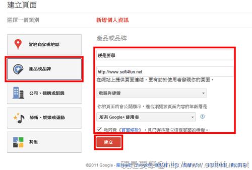 [教學] 建立品牌專屬的 Google+ 頁面(產品或品牌) google_page-01