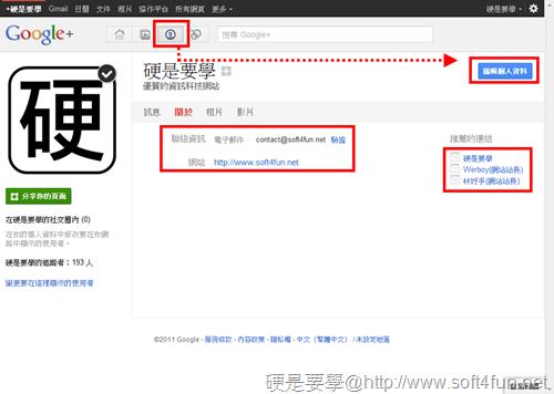 [教學] 建立品牌專屬的 Google+ 頁面(產品或品牌) google_page-08