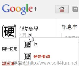 [教學] 建立品牌專屬的 Google+ 頁面(產品或品牌) google_page-09