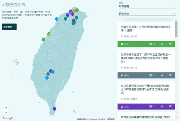taiwan2016-3