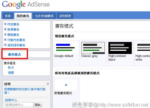 Google Adsense 推出「廣告樣式」功能,新增/管理廣告樣式更方便 google-adsense-01