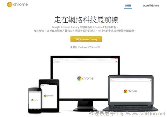 Google Chrome 推出 64 位元版本,更快速、更安全 splash