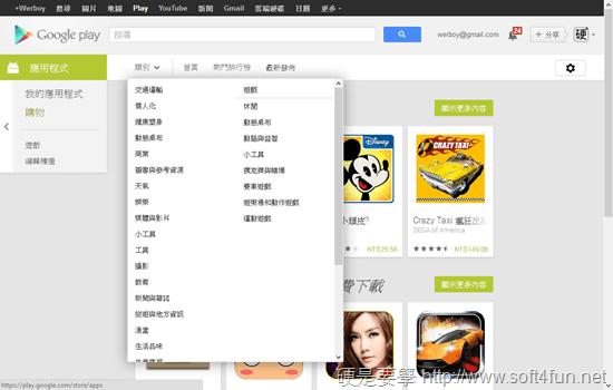 Google Play Store 網頁介面大改版,也走平面化設計風! play-store-03