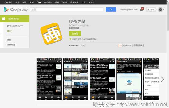 Google Play Store 網頁介面大改版,也走平面化設計風! play-store-04