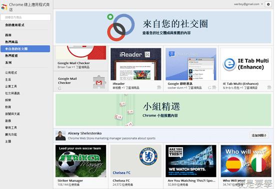 Chrome 應用程式商店結合 Google+ ,看好友+1哪些擴充套件 chrome-web-store