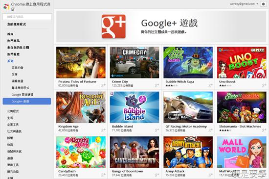 Chrome 應用程式商店結合 Google+ ,看好友+1哪些擴充套件 google-game