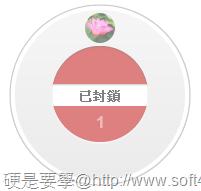 [Google+] 如何搶在 Spammer 留言之前封鎖他? GoogleSpammer-07