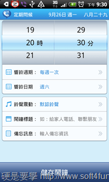 [Android APP] 正點鬧鐘:搶攻你的倒數生活,26種鬧鐘功能超殺上陣 Android--04