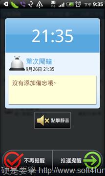[Android APP] 正點鬧鐘:搶攻你的倒數生活,26種鬧鐘功能超殺上陣 Android--11