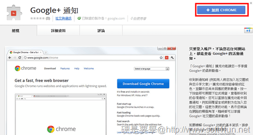官方 Google+ 通知工具,一手掌握 Google+ 最新動態(Chrome) google-plus--01