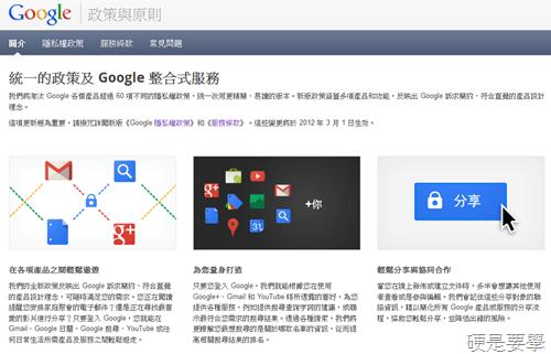 Google 將全面更新隱私政策與服務條款,非看不可! Google