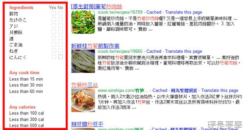 如何使用 Google 食譜搜尋功能,並篩選烹煮時間、熱量和食材 google--2