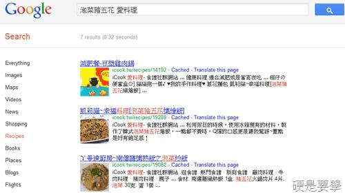 如何使用 Google 食譜搜尋功能,並篩選烹煮時間、熱量和食材 google--3