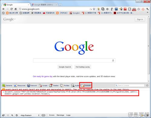 Google 實驗新導航欄,新舊款超級比一比! console