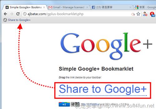 [Google+] 跨瀏覽器「+1」按鈕,換個瀏覽器推文一樣順 google_plus_bookmarklet-05_3