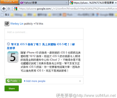 [Google+] 跨瀏覽器「+1」按鈕,換個瀏覽器推文一樣順 google_plus_bookmarklet-06