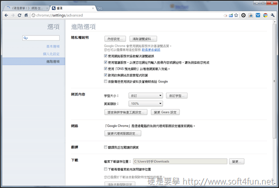 Google Chrome 10 正式推出! 效能、安全一把罩 new_setting_interface
