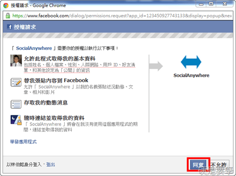「Google+Facebook」將 Facebook 完美結合到Google+ Google-plus-facebook-02