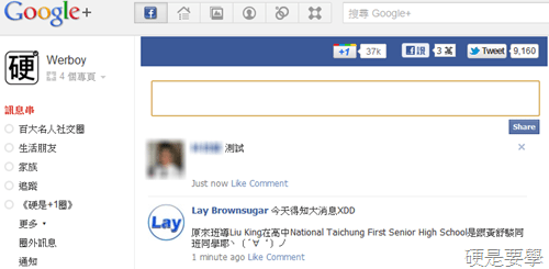 「Google+Facebook」將 Facebook 完美結合到Google+ Google-plus-facebook-03