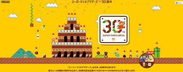 """慶祝超級馬力歐誕生30週年,Google 搜尋 """"Super Mario Bros"""" 有彩蛋! 30"""