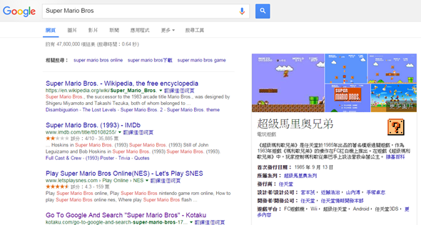 """慶祝超級馬力歐誕生30週年,Google 搜尋 """"Super Mario Bros"""" 有彩蛋! supermarioclick"""