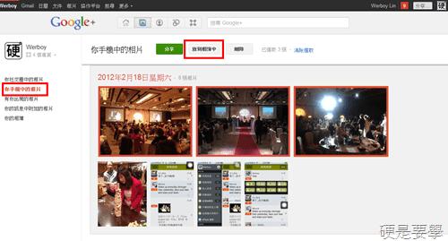 如何整理手機自動上傳到Google+的照片? 01
