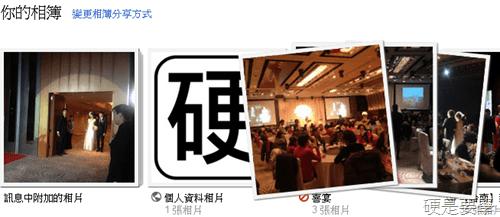 如何整理手機自動上傳到Google+的照片? 03