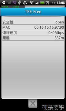 [Android軟體] WiFiMap:搜尋附近開放的WiFi無線網路 wifimap-03