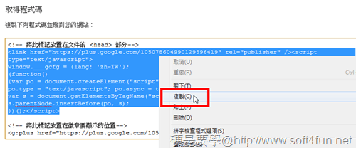 [Google+] 將 Google+徽章(Badges)嵌入網站(功能完整開放) Google-03