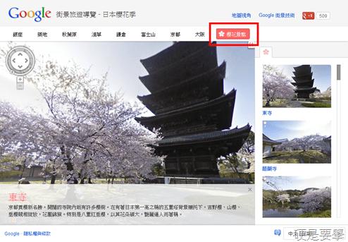 Google推出日本櫻花季街景旅遊導覽,26個賞櫻景點看透透! -Google-02