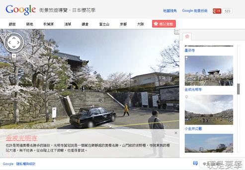Google推出日本櫻花季街景旅遊導覽,26個賞櫻景點看透透! -Google-05