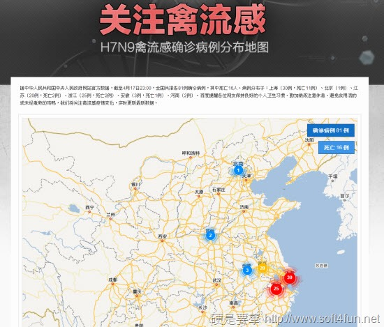 全球H7N9禽流感感染地圖及事件列表 7ac014da3a58