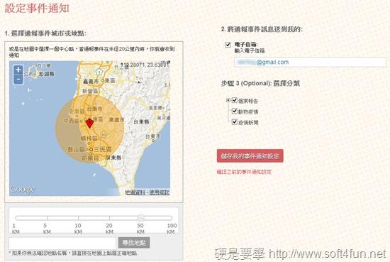 H7N9禽流感地圖-04