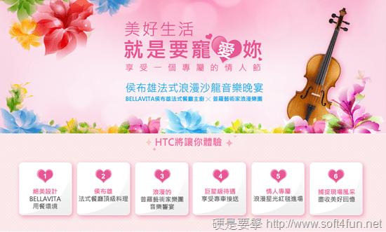 HTC One Mini 2 上市,加碼推出寵愛情人系列活動 6815b9ca4168