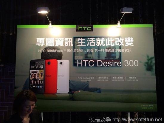 HTC Desire 系列手機火力全開,四款手機一次推出! d300_thumb