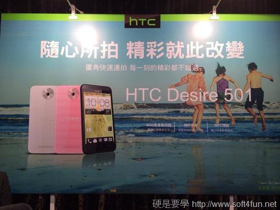 HTC Desire 系列手機火力全開,四款手機一次推出! d501_thumb