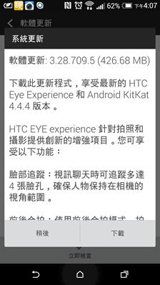 讓相片自己說故事,HTC Eye 體驗、Android 4.4.4 同時上線更新 2014101408.07.21