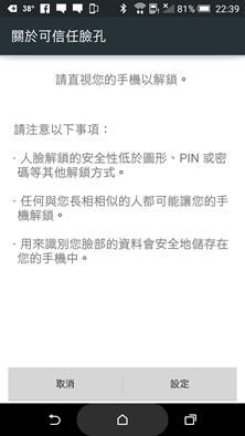 開啟HTC M9 智慧鎖(Smart Lock),解鎖更快、手機更安全 Screenshot_20150322223923