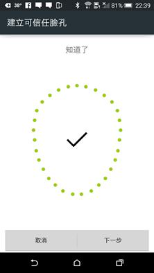 開啟HTC M9 智慧鎖(Smart Lock),解鎖更快、手機更安全 Screenshot_20150322223938