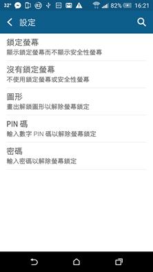 開啟HTC M9 智慧鎖(Smart Lock),解鎖更快、手機更安全 Screenshot_20150323162134